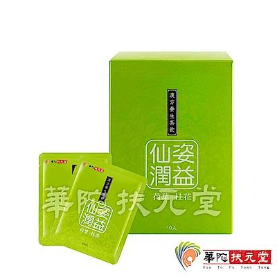 華陀漢方茶飲 桂花荷葉飲1盒(10包/盒)