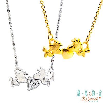 甜蜜約定2SWEET 擁抱幸福Woodstock黃金+純銀鎖骨項鍊