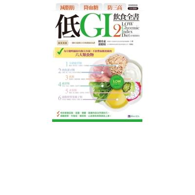 《減脂肪 降血糖 防三高 低GI飲食全書 2 》【詳解實踐版】