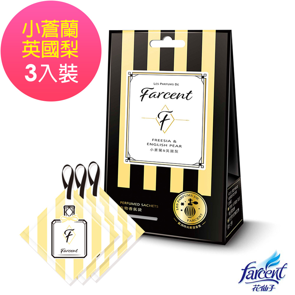 Farcent 香水衣物香氛袋-小蒼蘭&英國梨(10gx3袋/盒)