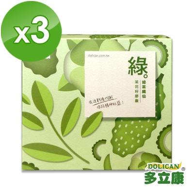 多立康 綠茶纖仙茶花籽膠囊(60粒/盒x3入組)