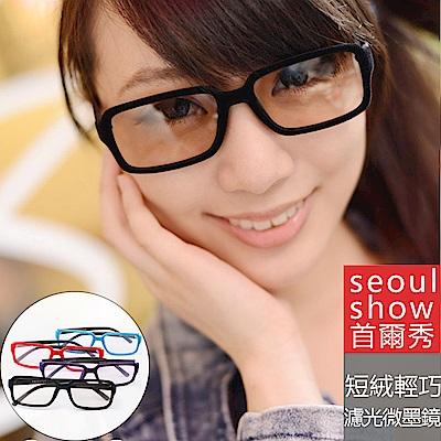 Seoul Show首爾秀 短絨窄方框濾光微墨鏡 303