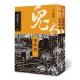 鬼吹燈(四):崑崙神宮(上+下) product thumbnail 1