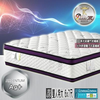 PasSlim-炭銀纖維三效抗敏天然乳膠獨立筒特大