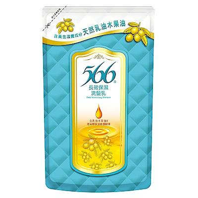 566 長效保濕洗髮乳 510g