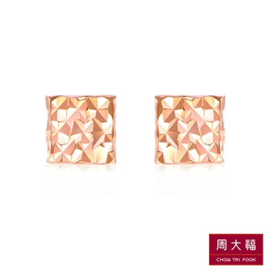 周大福 網路獨家款式 立體方塊cube18K金耳環