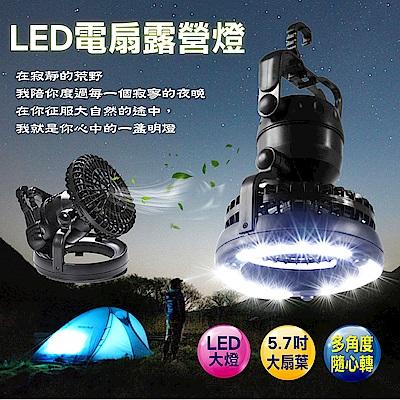 戶外露營休閒用品 二合一多功能LED露營風扇燈 (露營)