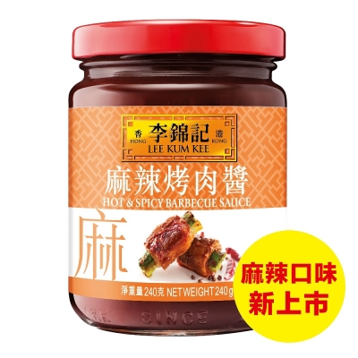 李錦記 麻辣烤肉醬(240g)