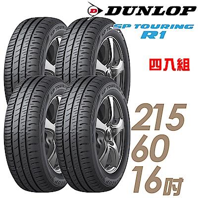 【登祿普】SPR1-215/60/16省油耐磨輪胎 四入組 適用Camry.Grunder