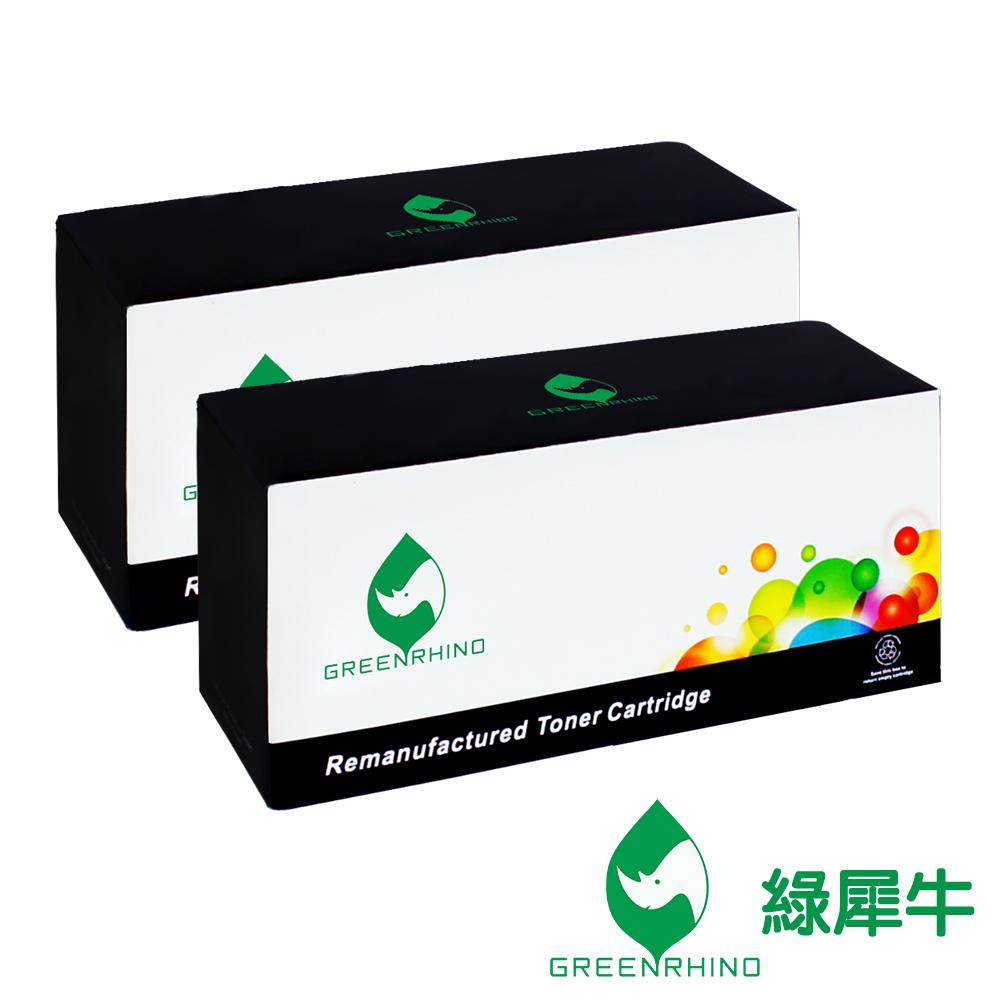 綠犀牛 for HP 2黑 Q2612A/12A 環保碳粉匣
