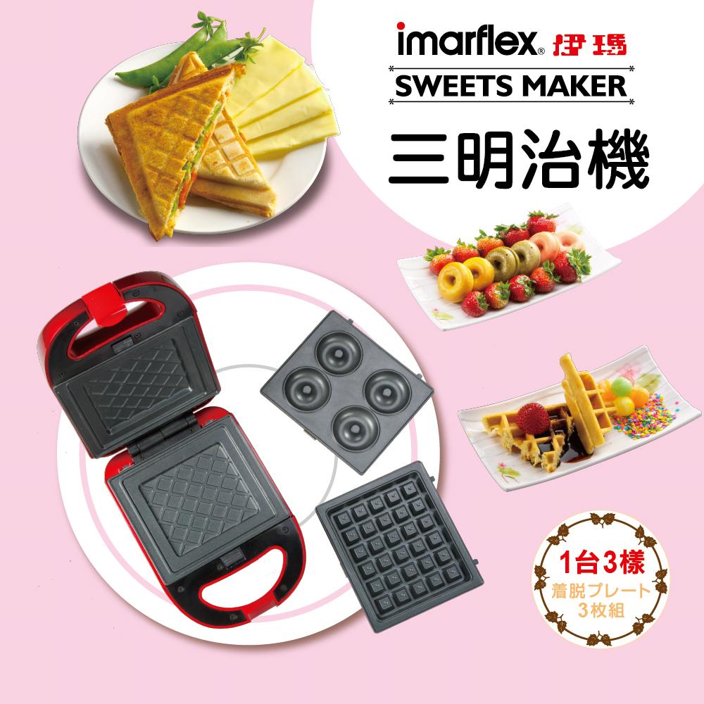 日本伊瑪三合一可換盤鬆餅三明治甜甜圈機(IW-733)