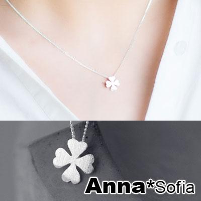 AnnaSofia 幸運四葉草薄片拉絲感 925純銀鎖骨鍊項鍊(銀系)