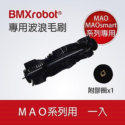 日本 BMXrobot MAO / MAOsmart 系列掃地機器人專用波浪狀毛刷(1組)
