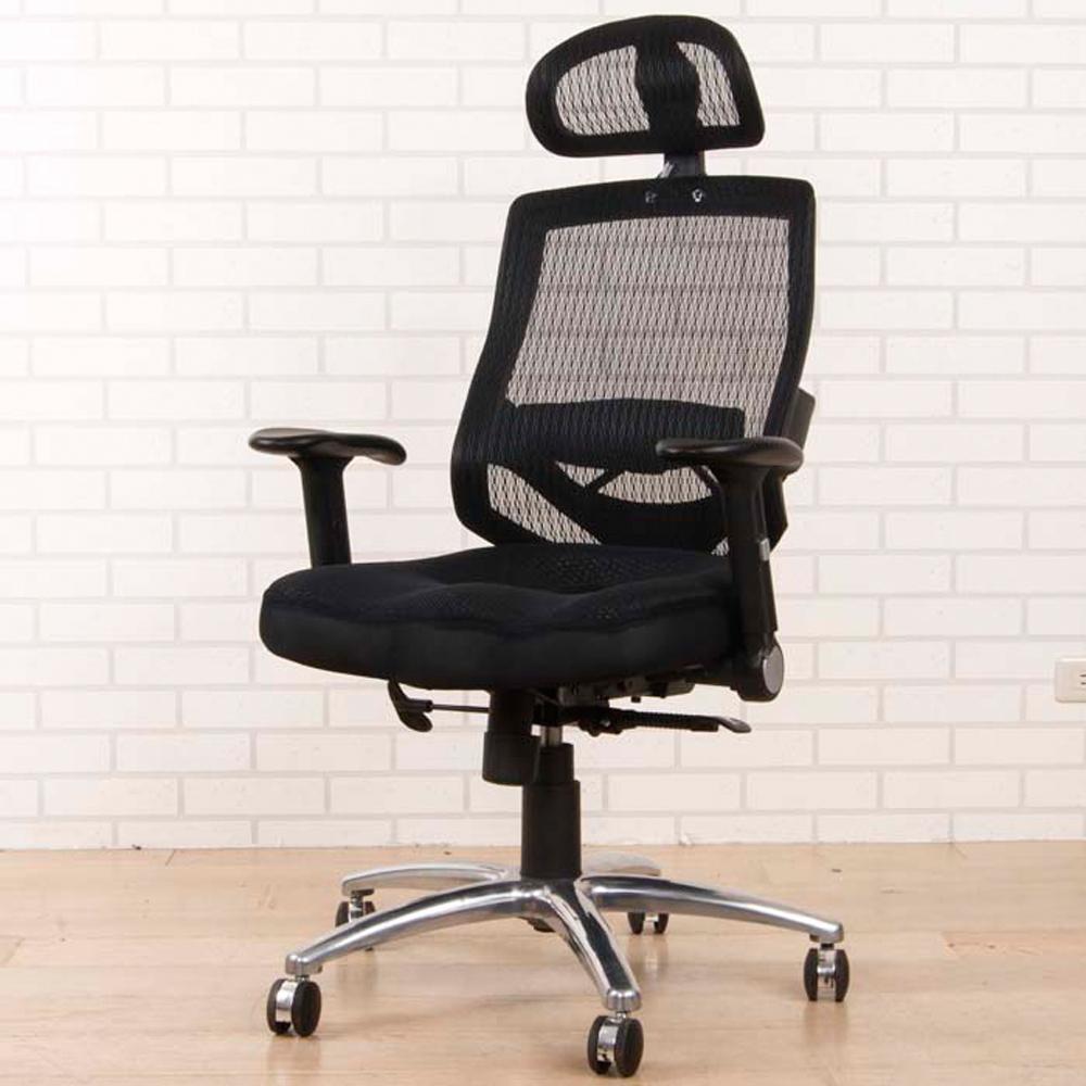 3D專利坐墊護腰高背鋁合金腳網布辦公椅/電腦椅