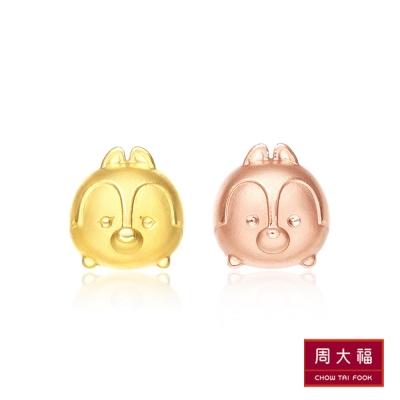 周大福 TSUM TSUM系列 奇奇蒂蒂18K玫瑰金/黃K金耳環
