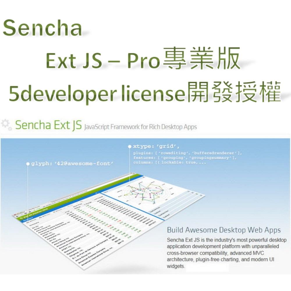 Sencha Ext JS -Pro 專業版