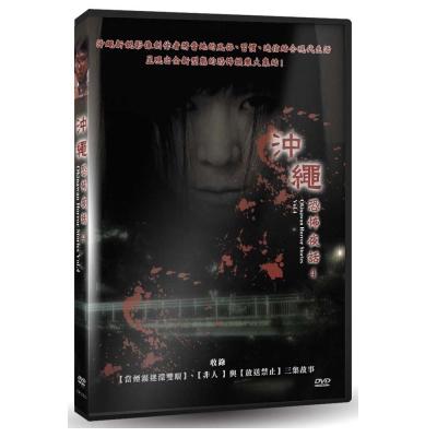 沖繩恐怖夜話-Vol-4-DVD