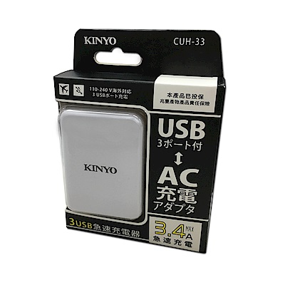 KINYO 3USB急速充電器(CUH-33) -快