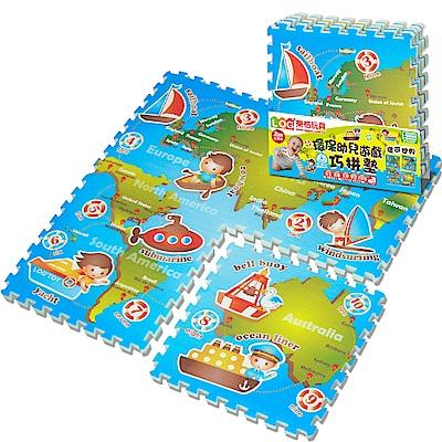 LOG樂格 環保EPE幼兒遊戲巧拼墊 - 環遊世界 (60X60cmX厚2cmX4片)