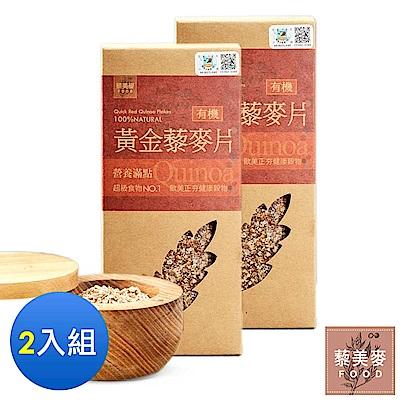 藜美麥 有機即食黃金藜麥片(200gx2盒))