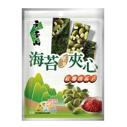 元本山 海苔堅果夾心紅麴南瓜子(45g)
