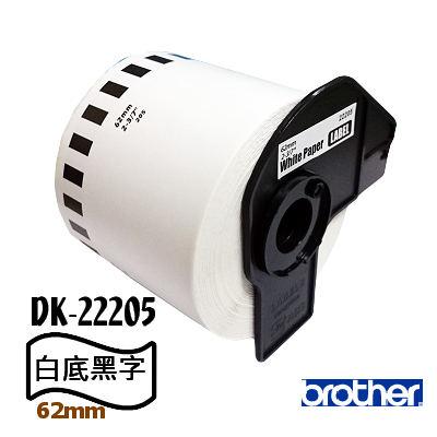 Brother DK相容連續型標籤帶62mm(貼紙+支架) DK-22205