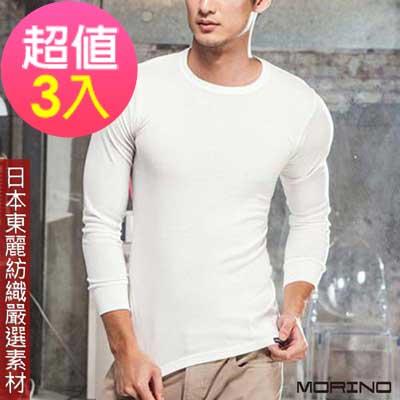 (超值3件組)男內衣 日本素材發熱衣長袖圓領內衣 白色  MORINO