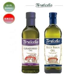 義大利帆聖西歐葡萄籽油/玄米油(1000ml)
