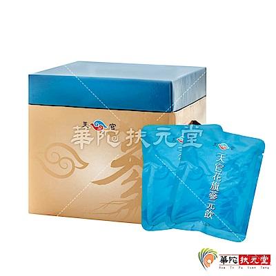華陀扶元堂 天官花旗蔘元飲1盒(10包/盒)