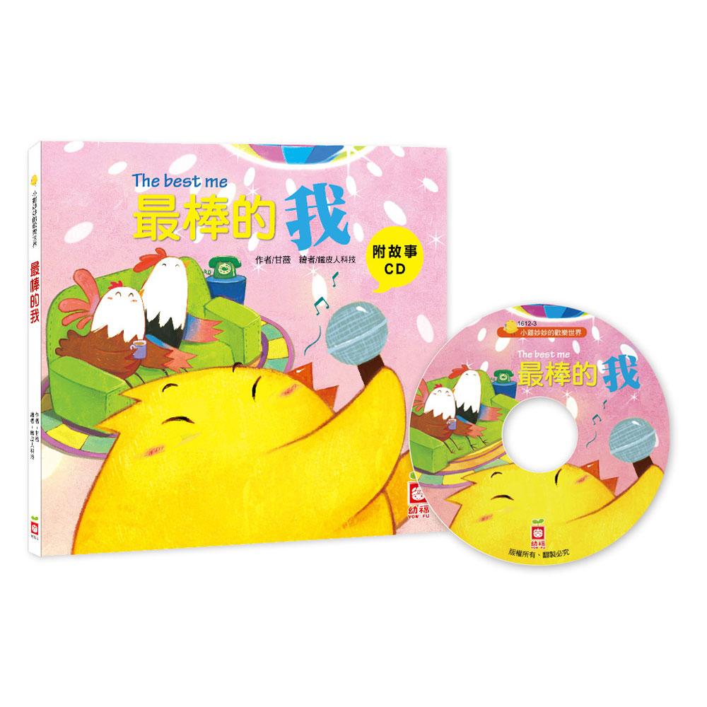 小雞妙妙的歡樂世界:最棒的我(附故事CD)