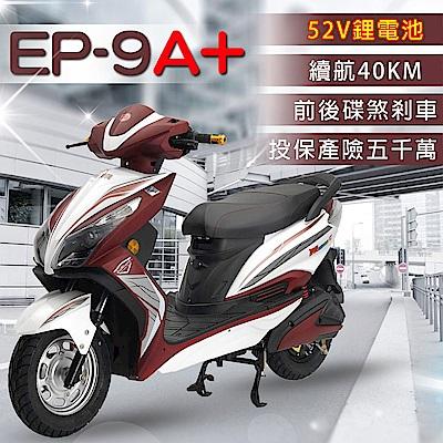 【e路通】EP-9 A+ 衝鋒戰士 52V鋰電 鼓煞剎車 前後避震 電動自行車