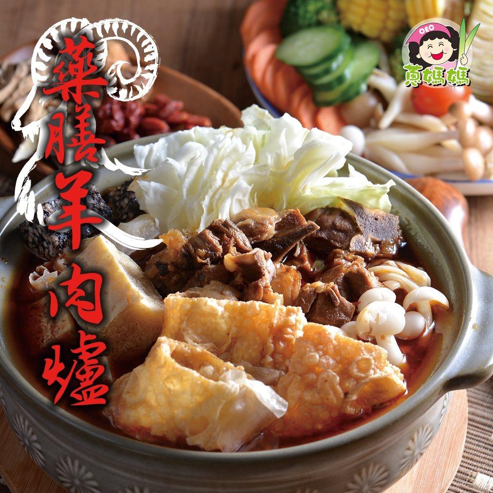 蔥媽媽 藥膳羊肉爐養生火鍋*2鍋(1400g/鍋+菜盤300g)
