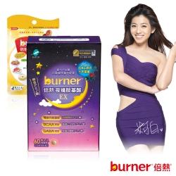burner倍熱 夜孅胺基酸EX食事體驗組(快)