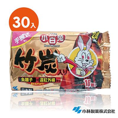 日本小林製藥小白兔竹炭暖暖包-24H手握式30入(快速到貨)