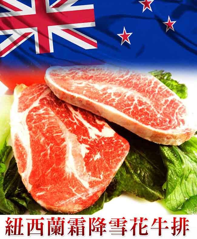 買一送一好神 紐西蘭PS鮮切霜降雪花牛排12片組(2片/包.120g/片 共24片)