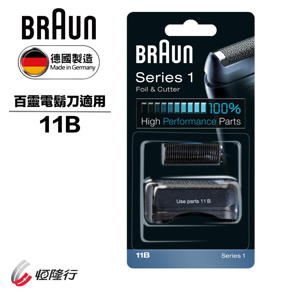 德國百靈BRAUN-刀頭刀網組(黑)11B