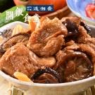 開飯食堂-南門市場逸湘齋 冬筍烤麩 (250g/包)