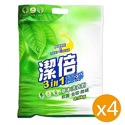 潔倍 極淨草本洗衣粉  4 . 5 Kgx 4 包/箱