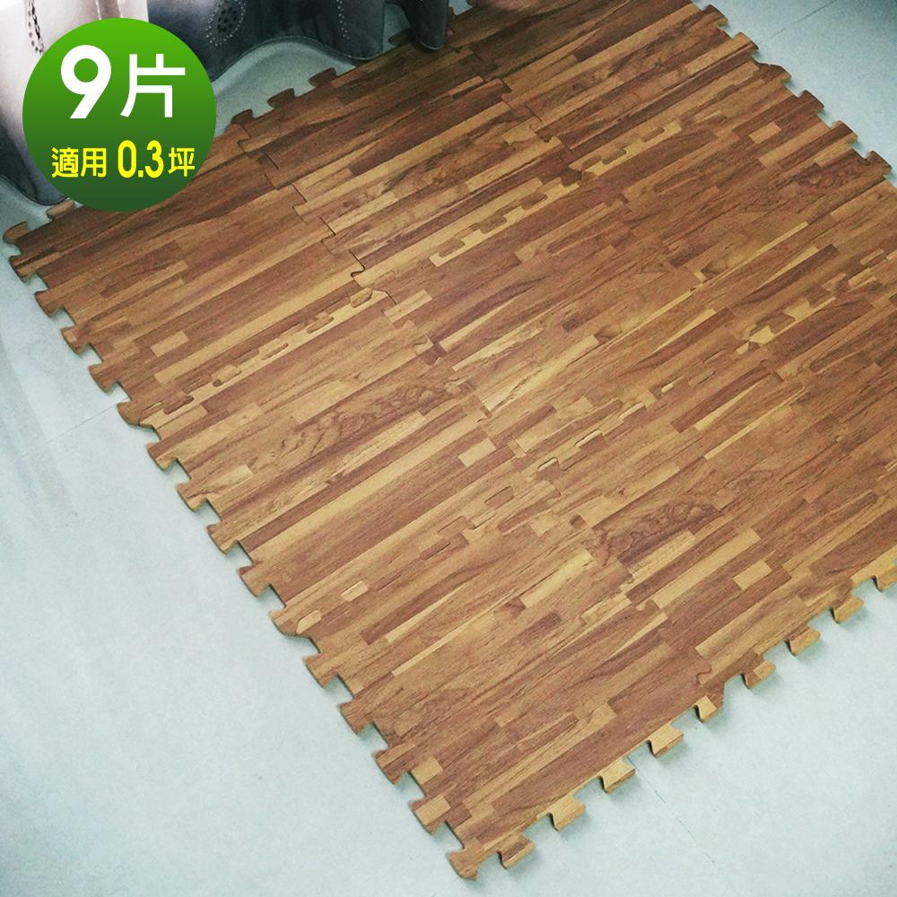 Abuns 和風耐磨拼花深木紋巧拼地墊/安全地墊(9片裝)