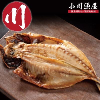 小川漁屋  薄鹽日式竹莢魚一夜干5尾 (250G+-10%/尾)