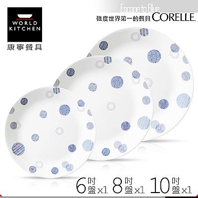 【美國康寧 CORELLE】藍色幻想餐盤3件組(ETB0301)