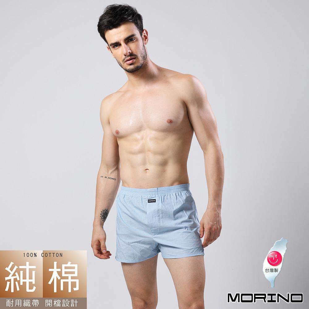男內褲 純棉耐用織帶素色平口褲/四角褲 水藍 (超值5件組) MORINO