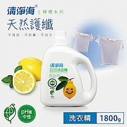 清淨海 環保洗衣精(檸檬飄香) 1800g