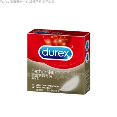 Durex杜蕾斯 超薄裝 保險套 3入裝(快速到貨)