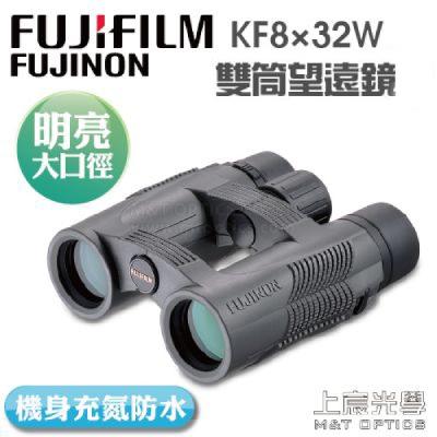 FUJINON KF 8X32W雙筒望遠鏡