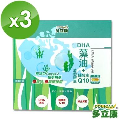 即期品 多立康 DHA藻油+輔酵素Q10植物液體膠囊(30粒/瓶x3入組)