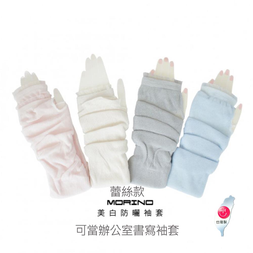 (超值10雙組)【MORINO】純棉蕾絲防曬袖套/書寫袖套