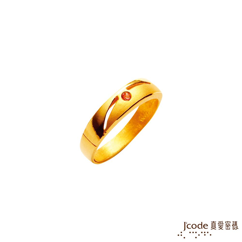 J'code真愛密碼金飾 真情相映黃金/水晶女戒指