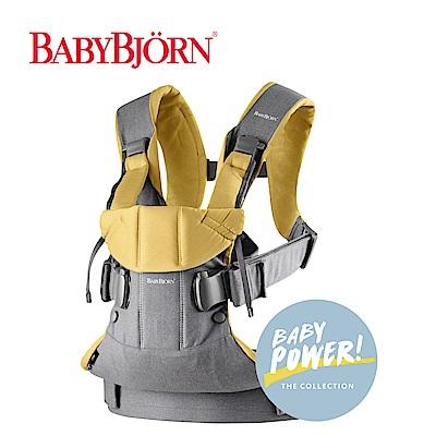 奇哥 BABYBJORN One 旗艦版抱嬰袋-限量黃灰