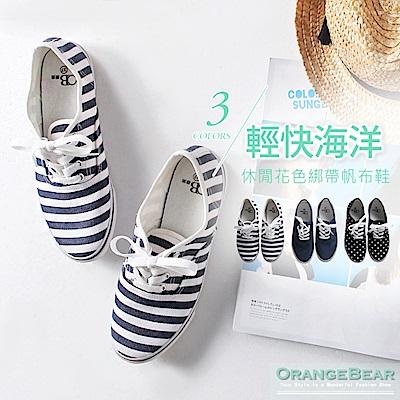 輕快海洋~圓點/條紋/素面休閒綁帶帆布鞋.3色-OB大尺碼